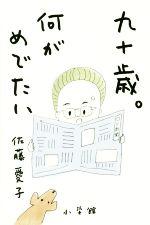 九十歳。何がめでたい/佐藤愛子
