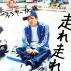 【中古】 走れ 走れ(初回生産限定盤)(DVD付) /ファンキー加藤(FUNKY MONKEY BABYS) 【中古】afb