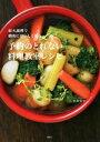 【中古】 予約のとれない料理教室レシピ /水島弘史(著者) 【中古】afb