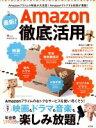 【中古】 最新!Amazon徹底活用 Amazonプライムの