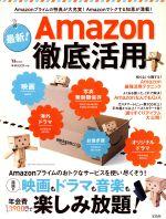 【中古】 最新!Amazon徹底活用 Amazonプライムの特典が大充実!Amazonでトクする知恵が満載! TJ MOOK/宝島社(その他) 【中古】afb