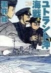 【中古】 ユトラント沖海戦 書籍扱いC/黒井緑(著者) 【中古】afb