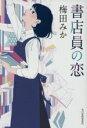 【中古】 書店員の恋