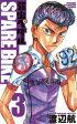 【中古】 弱虫ペダル SPARE BIKE(3) 少年チャンピオンC/渡辺航(著者) 【中古】afb