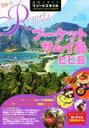 【中古】 プーケット サムイ島 ピピ島(2016−17) 地...