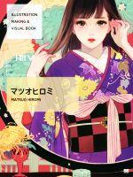 美術, イラスト  ILLUSTRATION MAKING VISUAL BOOK () afb