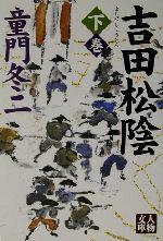 【中古】 吉田松陰(下) 人物文庫/童門冬二(著者) 【中古】afb