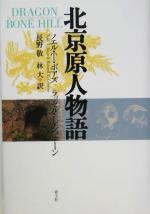 【中古】 北京原人物語 /ノエル・T.ボアズ(著者),ラッセル・L.ショホーン(著者),長野敬…