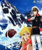 宇宙戦艦ヤマト2202愛の戦士たち1(Blu-rayDisc)/西崎義展(原作)