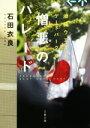 【中古】 憎悪のパレード 池袋ウエストゲートパーク XI 文春文庫/石田衣良(著者) 【中古】afb