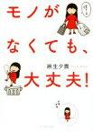 【中古】 モノがなくても、大丈夫! コミックエッセイ コミックエッセイの森/麻生夕貴(著者) 【中古】afb