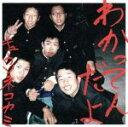【中古】 わかってんだよ(初回限定盤)(DVD付) /キュウソネコカミ 【中古】afb