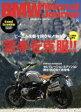 【中古】 BMW Motorrad Journal(vol.8) 苦手を克服!! エイムック3463/?出版社(その他) 【中古】afb