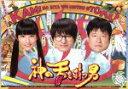 【中古】 神の舌を持つ男 DVD−BOX /向井理,木村文乃...