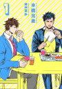 【中古】 【コミックセット】本橋兄弟(1〜2巻)セット/RENA 【中古】afb