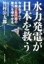 【中古】 水力発電が日本を救う 今あるダムで年間2兆円超の電力を増やせる /竹村公太郎(著者) 【中古】afb