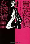 【中古】 貴族探偵対女探偵 集英社文庫/麻耶雄嵩(著者) 【中古】afb