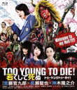 【中古】 TOO YOUNG TO DIE! 若くして死ぬ ...