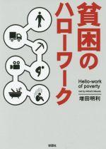 【中古】 貧困のハローワーク /増田明利(著者) 【中古】afb