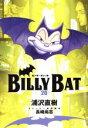 【中古】 BILLY BAT(20) モーニングKC/浦沢直樹(著者),長崎尚志(その他) 【中古】afb