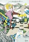 【中古】 メメントモリ・ジャーニー /メレ山メレ子(著者) 【中古】afb