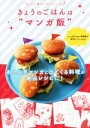 """【中古】 きょうのごはんは""""マンガ飯"""" つくって楽しい、おいしいレシピ..."""