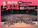 【中古】 15th Anniversary「一五の夜」〜今夜だけ練乳ぶっかけますか?〜(Blu−ray Disc) /ケツメイシ 【中古】afb