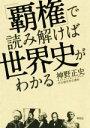 【中古】 「覇権」で読み解けば世界史がわかる /神野正史(著者) 【中古】afb