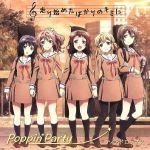 アニメ, その他  BanG DreamBluray Disc PoppinParty afb