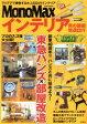 【中古】 MonoMaxインテリア 男の部屋改造DIY e‐MOOK/宝島社(その他) 【中古】afb