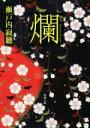 【中古】 爛 新潮文庫/瀬戸内寂聴(著者) 【中古】afb