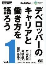 【中古】 オンデマンド印刷版 デベロッパーのキャリアと働き方を語ろう(Vol.1) SHOEISHA DIGITAL FIRST/CodeZine編集部(その他) 【中古】afb