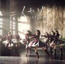 【中古】 二人セゾン(TYPE−B)(DVD付) /欅坂46 【中古】afb