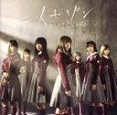 【中古】 二人セゾン(TYPE−C)(DVD付) /欅坂46 【中古】afb