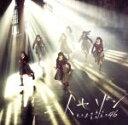 【中古】 二人セゾン(通常盤) /欅坂46 【中古】afb - ブックオフオンライン楽天市場店