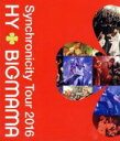 【中古】 Synchronicity Tour 2016(Blu−ray Disc) /HY + BIGMAMA 【中古】afb
