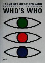 【中古】 TOKYO ART DIRECTORS CLUB WHO'S WHO アートディレクター・人と仕事 /東京アートディレクターズクラブ(編者) 【中古】afb