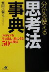 【中古】 分かる使える思考法事典 アイディアを生み出し、形にする50の技法 /鷲田小彌太(著者) 【中古】afb