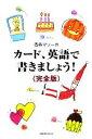 【中古】 西森マリーのカード、英語で書きましよう!完全版 /西森マリー(著者) 【中古】afb