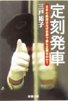 【中古】 定刻発車 日本の鉄道はなぜ世界で最も正確なのか? 新潮文庫/三戸祐子(著者) 【中古】afb
