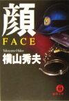 【中古】 顔 FACE D県警シリーズ 徳間文庫/横山秀夫(著者) 【中古】afb