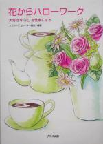 【中古】 花からハローワーク 大好きな「花」を仕事にする /フラワーデコレーター協会(著者) 【中古】afb