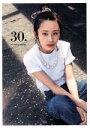 【中古】 高橋愛スタイルブック『30.』 e‐MOOK/高橋...