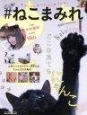 ブックオフオンライン楽天市場店で買える「【中古】 #ねこまみれ 猫、ネコ、ねこ、猫、ネコ、ねこ、猫、ネコ、ねこ MAGAZINE HOUSE MOOK/マガジンハウス(その他 【中古】afb」の画像です。価格は98円になります。