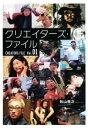 【中古】 クリエイターズ・ファイル(Vol.01) /秋山竜次(著者) 【中古】afb