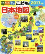 中古 見て学んで力がつく こども日本地図(2017年版)写真とイラストいっぱいの地図で楽しく日本の都道府県を学ぼう /永岡書店