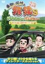 【中古】 東野・岡村の旅猿9 プライベートでごめんなさい・・...