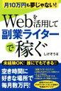 【中古】 Webを活用して副業ライターで稼ぐ 月10万円も夢