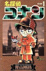 【中古】【コミックセット】名探偵コナン(1〜90巻)セット/青山剛昌【中古】afb