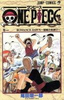 【中古】【コミックセット】ONEPIECE(ワンピース)(1〜83巻)セット/尾田栄一郎【中古】afb